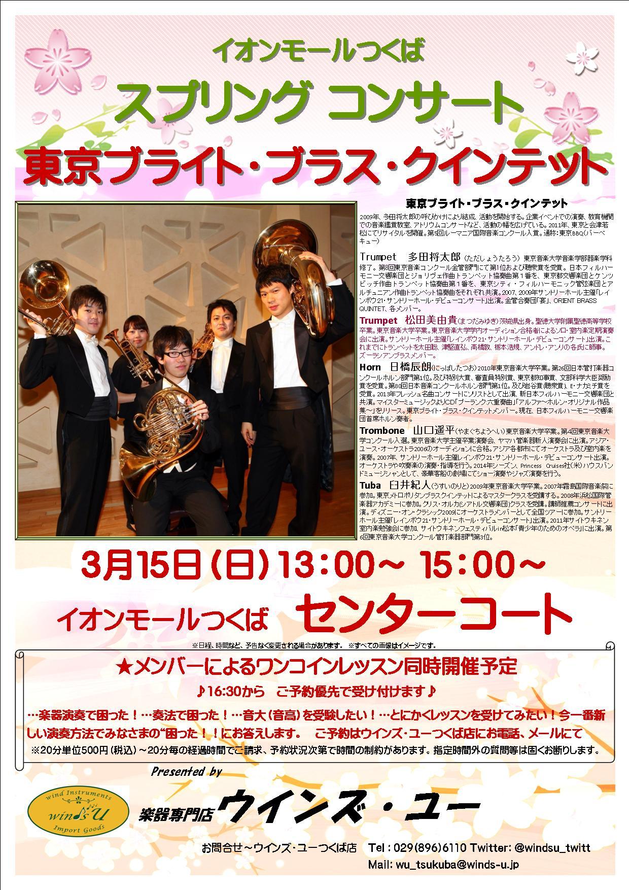 BBQイオンコンサート2015.03.15