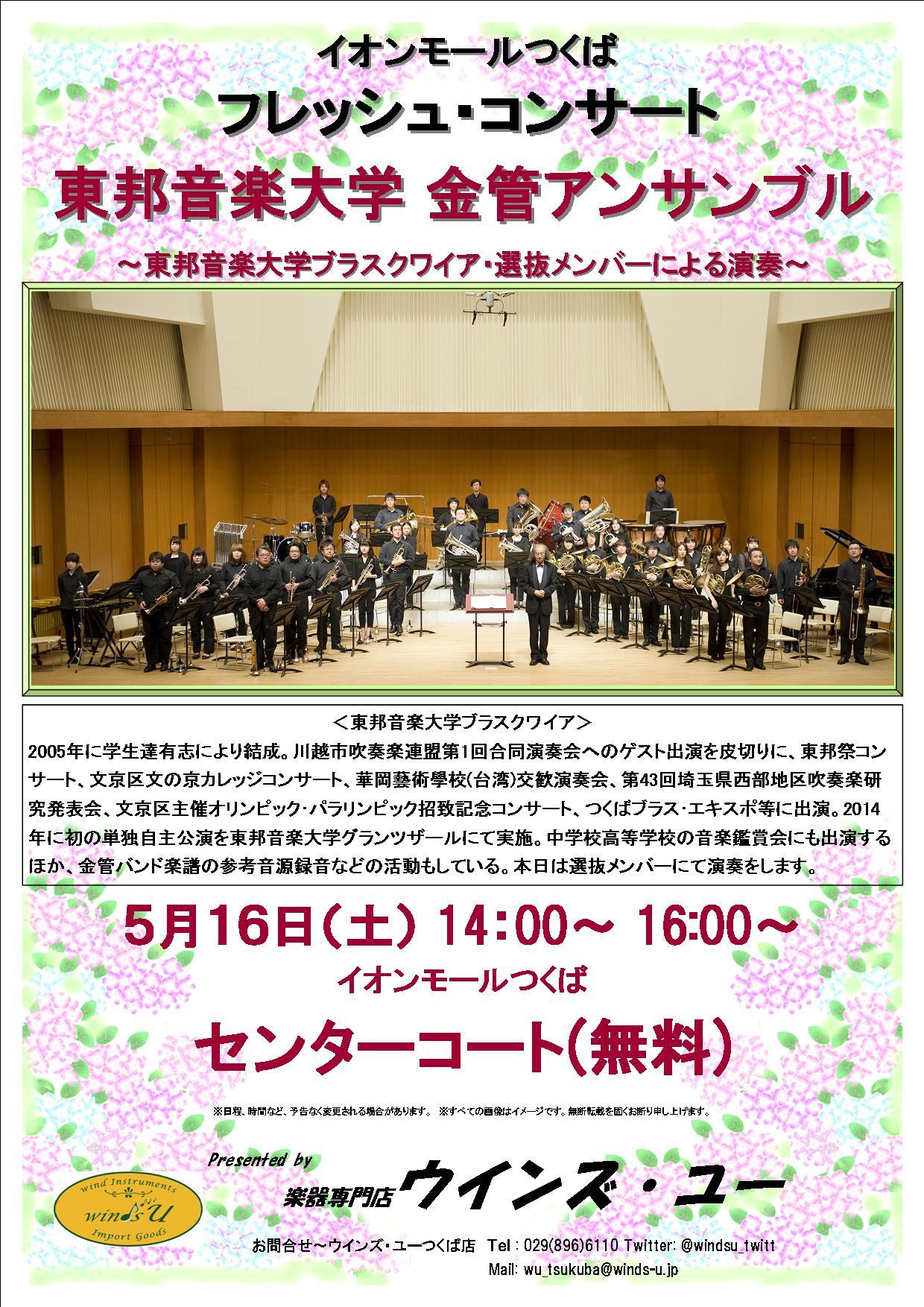 東邦音大コンサート2015.05.16