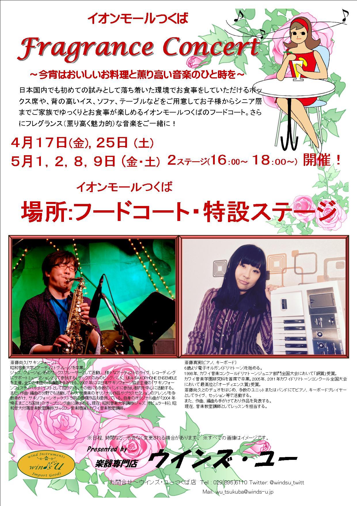 FCコンサート2015.04_05