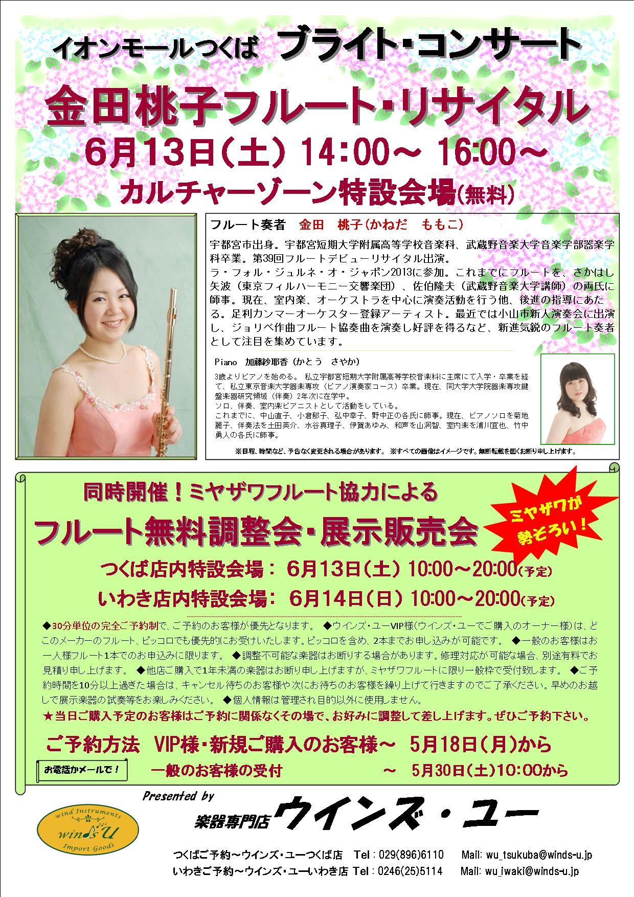 金田桃子リサイタル2015.06.13