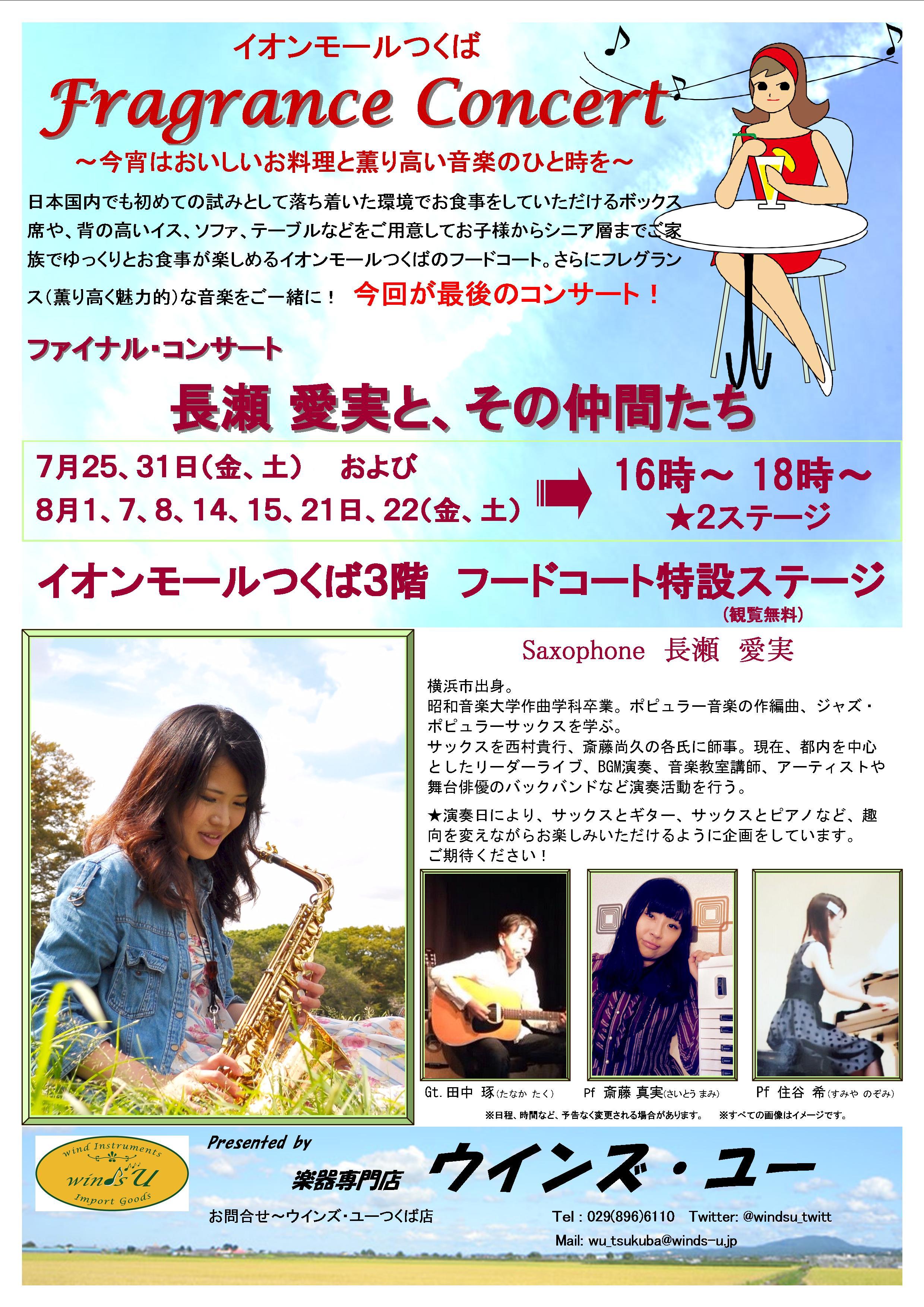 nagase_2015 7_8