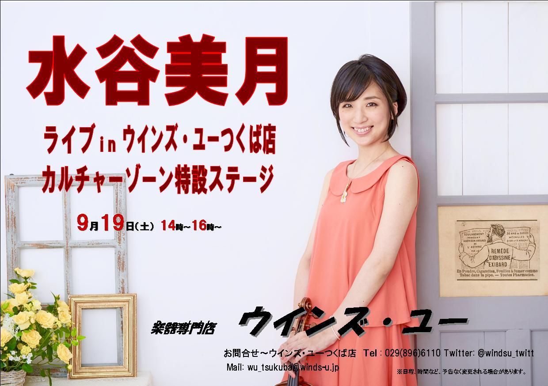 mizuki_15.09.19