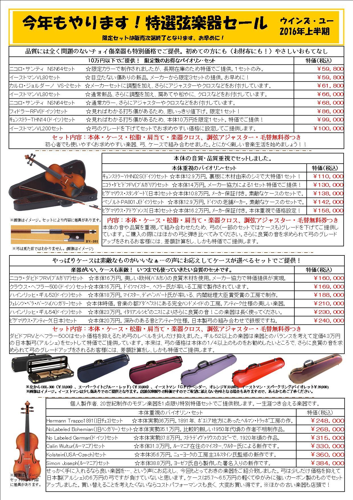 弦楽器学割フェア2016(表)
