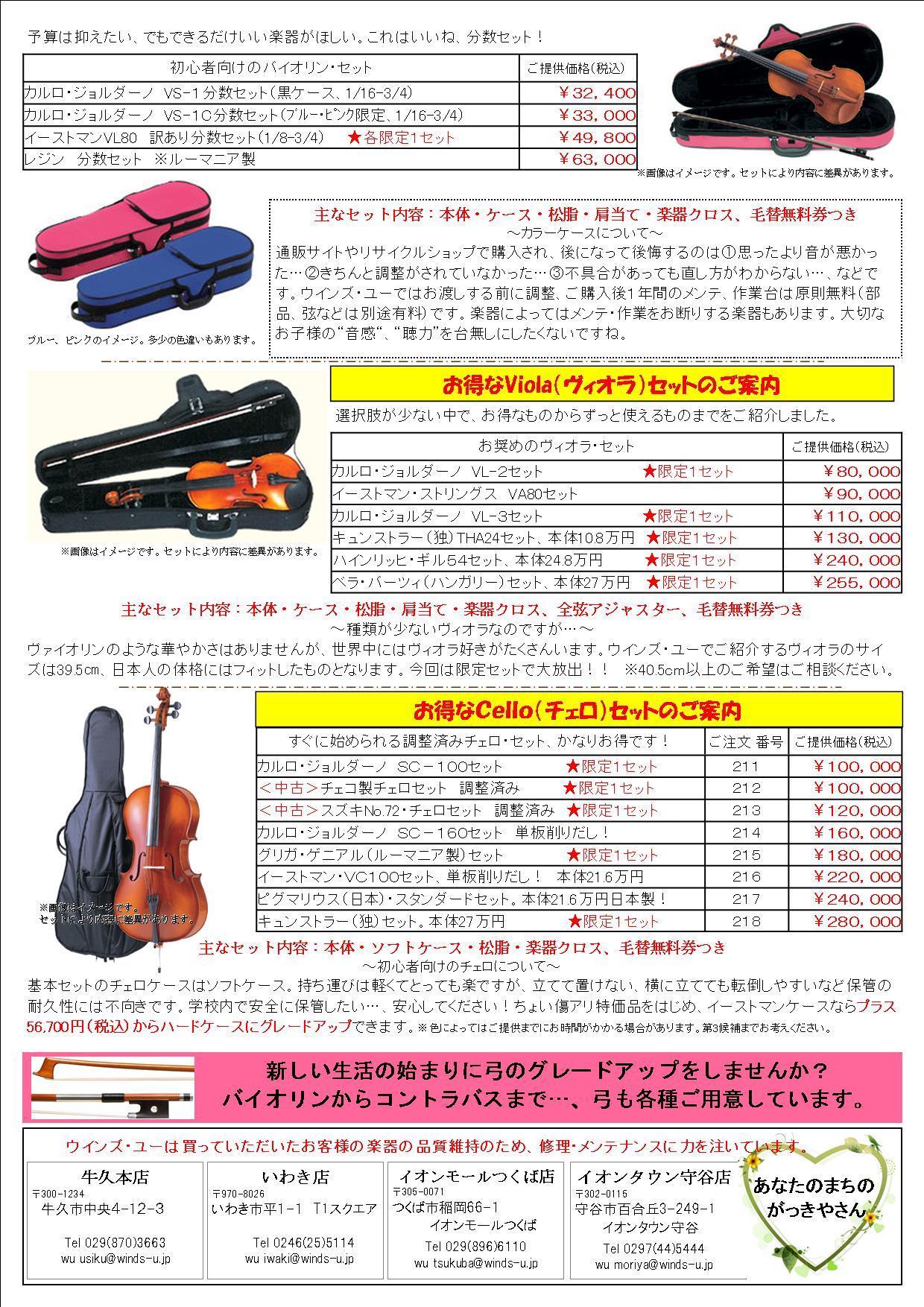 弦楽器学割フェア2016(裏)