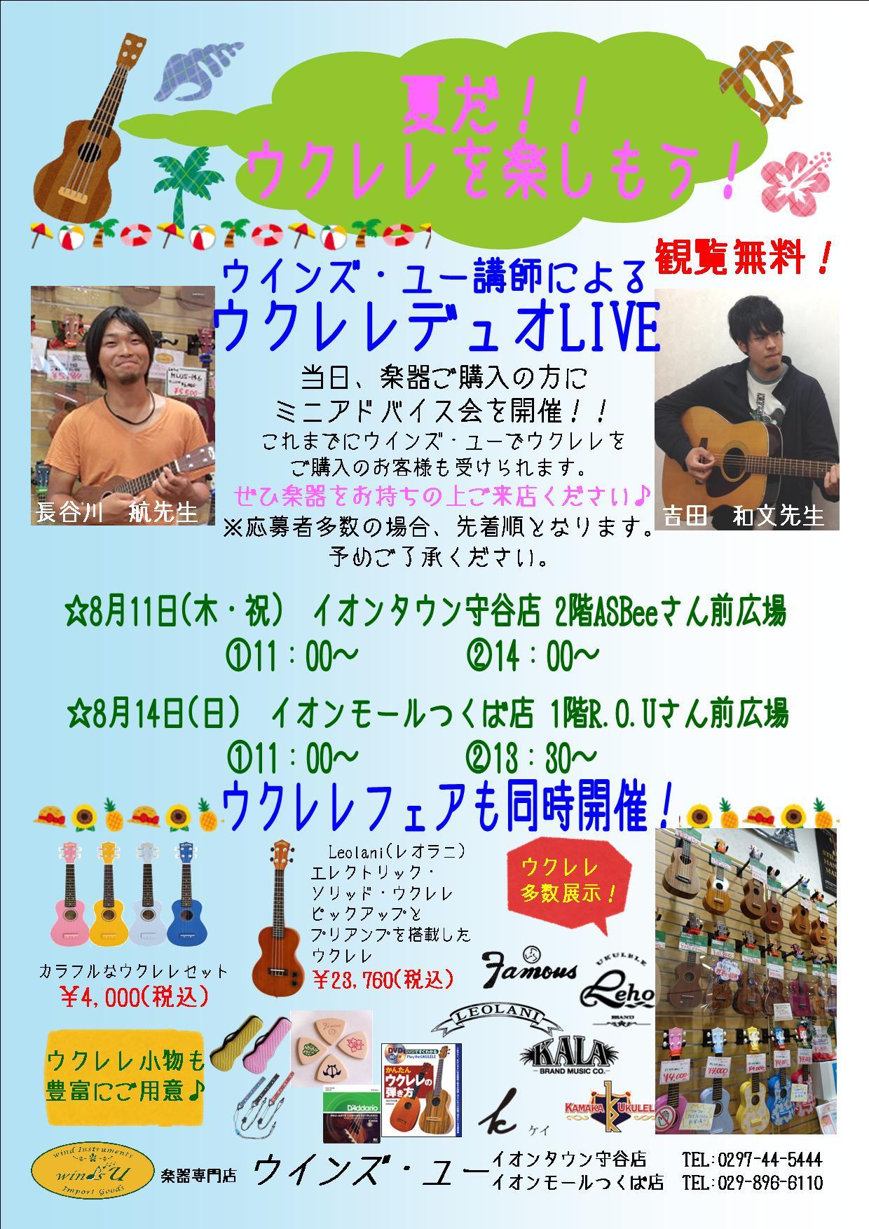 ウクレレライブ2016つくば守谷 (1)