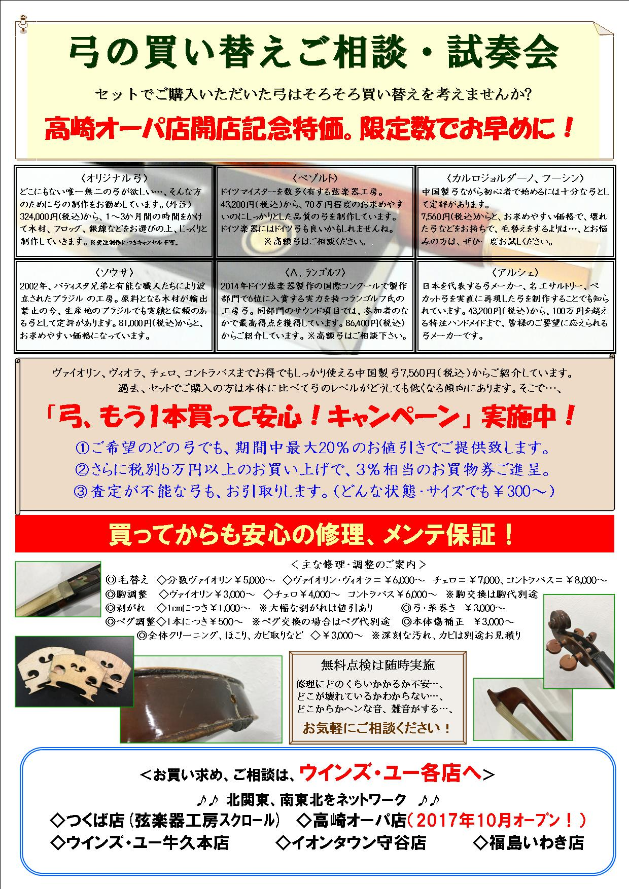 弦フェアー2017秋(裏)