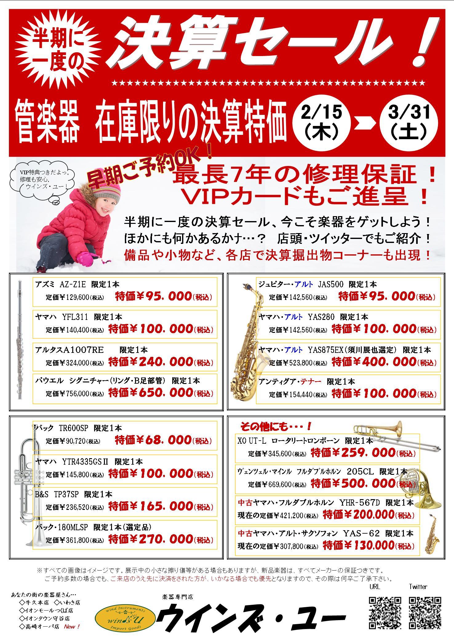 半期決算セール18.2.15-3.30(管楽器)