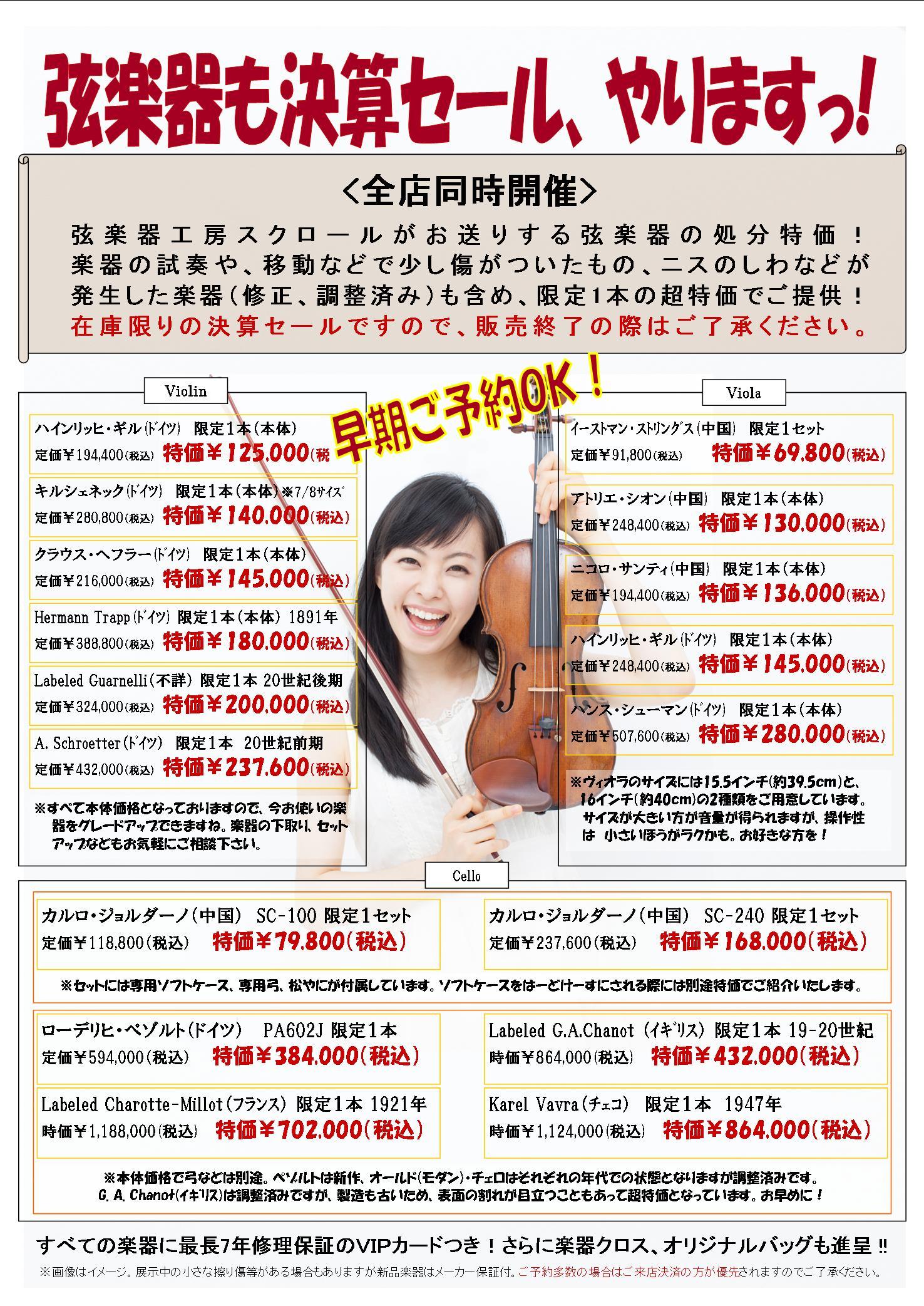 半期決算セール18.2.15-3.30(弦楽器)