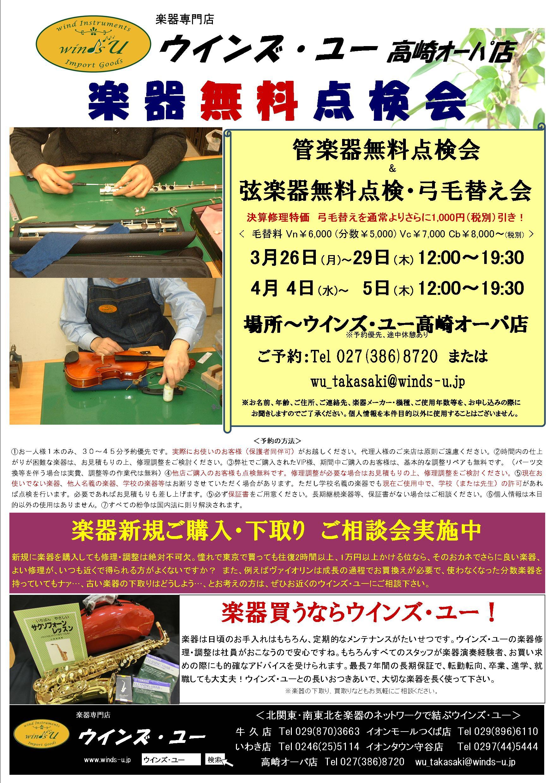 点検会2018高崎3-4月